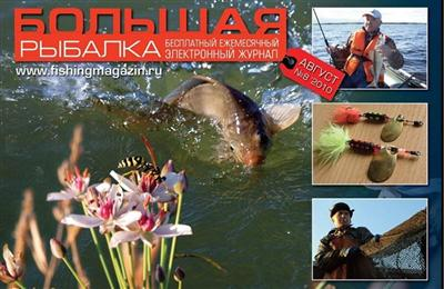 Большая Рыбалка №8 / Август / 2010 (EXE/PDF)