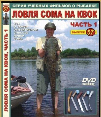 Ловля сома на квок (2008 / 699 МБ / DVDRip)