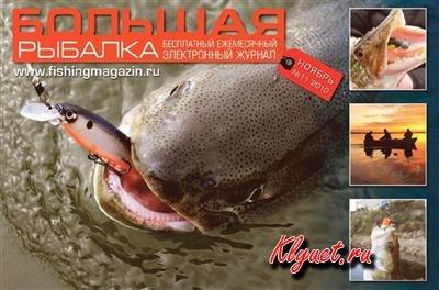 Большая Рыбалка (№11 / 2010) (EXE/PDF)