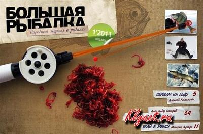 """Журнал """"Большая Рыбалка"""" (№1 / 2011) (EXE/PDF)"""