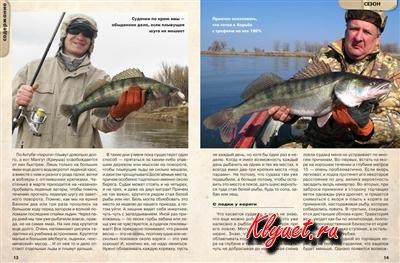 """Журнал """"Большая рыбалка"""" №3  2011(EXE/PDF)"""