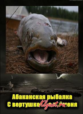 """Видео о рыбалке """"Абаканская рыбалка. С вертушкой на тайменя"""" (2004) DVDRip"""