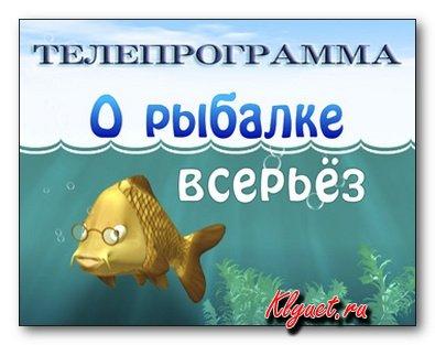 """О рыбалке всерьез """"Троллинг на Днепродзержинском водохранилище"""""""